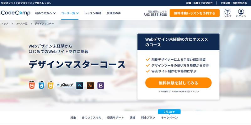 オンラインwebデザイナースクール「コードキャンプ デザインマスターコース」