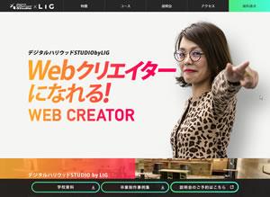 webクリエイターになれる!デジタルハリウッドのwebデザインスクール